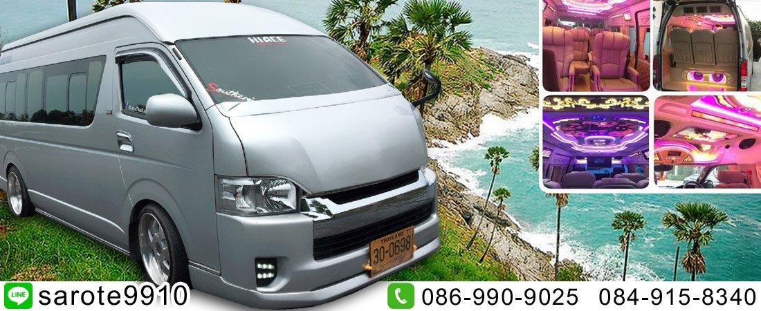 PhuketVanVIP เช่ารถตู้ภูเก็ต รถเก๋ง พร้อมคนขับ ยินดีให้บริการครับ