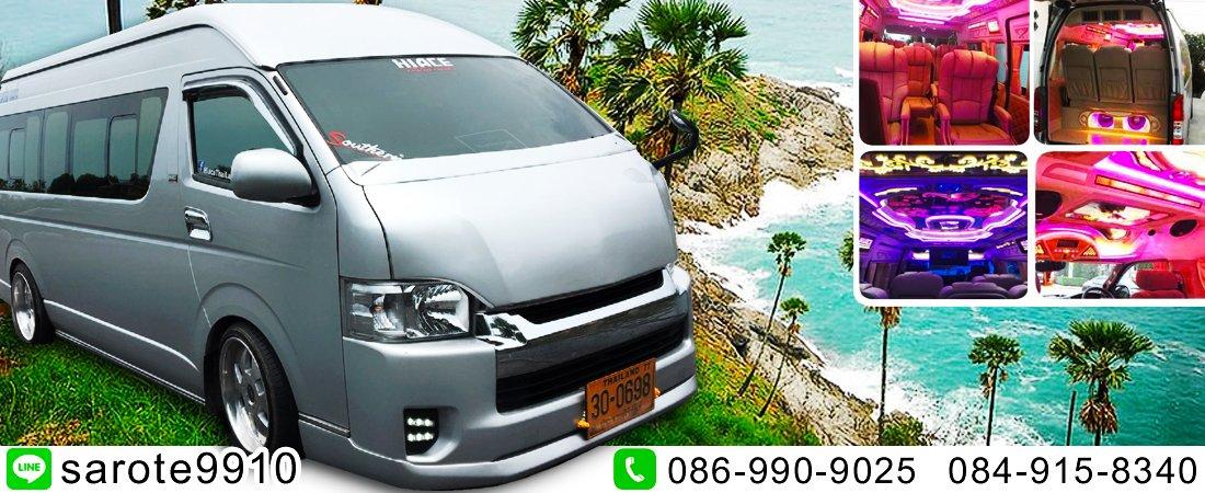 PhuketVanVIP เช่ารถตู้ภูเก็ต Alphard และ Commuter รถเก๋ง พร้อมคนขับ ยินดีให้บริการครับ